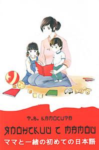 Японский с мамой (+ CD-ROM)