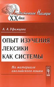 Опыт изучения лексики как системы. На материале английского языка