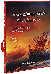 Иван Айвазовский. Том 2 / Ivan Aivazovskiy: Volume 2 (подарочное издание)