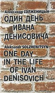 Один день Ивана Денисовича / One Day in the Life of Ivan Denisovich