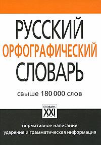 орфографический словарь на андроид - фото 2
