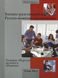 Бизнес-разговорник русско-немецко-английский. Речевые обороты делового общения / Fit for Business English