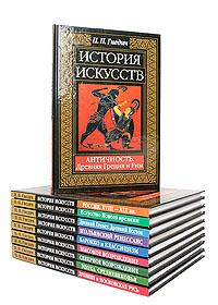 Петр Гнедич. История искусств. Комплект из 10 книг. Издательство: Эксмо, 2005 г.