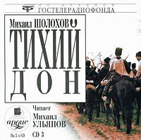 Купить аудиокнигу: Михаил Шолохов. Тихий Дон. На 3 дисках. Диск 3 (аудиокнига CD, читает Михаил Ульянов, на диске)