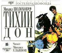 Купить аудиокнигу: Михаил Шолохов. Тихий Дон (аудиокнига MP3 на 3 CD, читает Михаил Ульянов, на диске)