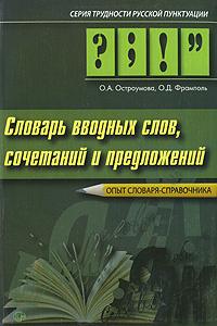 Трудности русской пунктуации. Словарь вводных слов, сочетаний и предложений