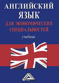 Английский язык для экономических специальностей