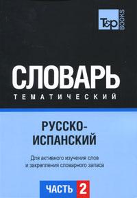 Русско-испанский тематический словарь. Часть 2