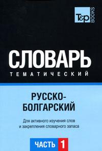 Русско-болгарский тематический словарь. Часть 1