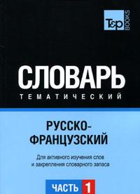 Русско-французский тематический словарь. В 3 частях. Часть 1
