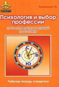 Г. В. Резапкина - Психология и выбор профессии