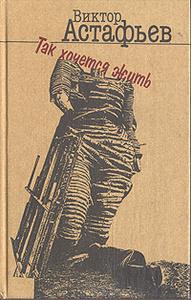 Купить книгу: Виктор Астафьев. Так хочется жить (fвторский сборник, издательство Книжная палата, 1996 г.)