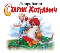 Купить аудиокнигу: Лазарь Лагин. Старик Хоттабыч (аудиокнига MP3, читает Наталья Гуревич, на диске)