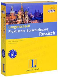 Praktischer Sprachlehrgang Russisch (комплект из 2 книг + 4 CD)