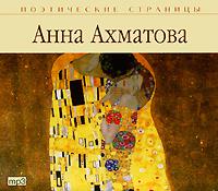 Купить аудиокнигу: Анна Ахматова. Стихи (аудиокнига MP3, читает Наталья Тарыничева, на диске)