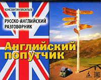 Английский попутчик. Русско-английский разговорник