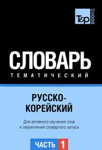 Русско-корейский тематический словарь. В 3 частях. Часть 1