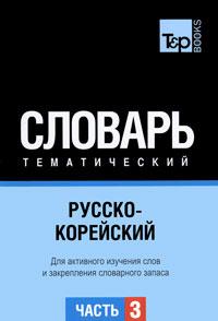 Русско-корейский тематический словарь. В 3 частях. Часть 3