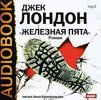 Купить аудиокнигу: Джек Лондон. Железная пята (роман, читает Анна Кожевникова, на диске)