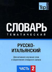 Русско-итальянский тематический словарь. Часть 2