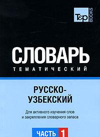 Русско-узбекский тематический словарь. Часть 1