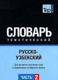 Русско-узбекский тематический словарь. Часть 2