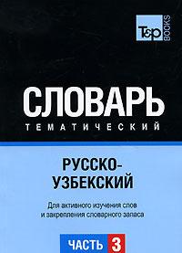 Русско-узбекский тематический словарь. Часть 3
