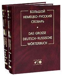 Большой немецко-русский словарь / Das grosse deutsch-russische Worterbuch (комплект из 2 книг)