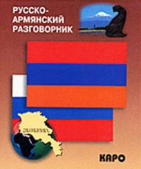 Русско-армянский разговорник