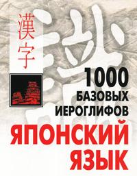 1000 базовых иероглифов. Японский язык