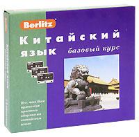 Berlitz. Китайский язык. Базовый курс (+ 3 аудиокассеты, MP3)