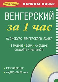 Венгерский за 1 час. Аудиокурс венгерского языка (брошюра + CD)