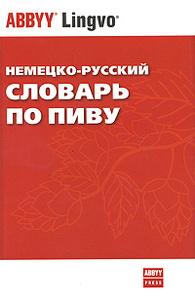 Немецко-русский словарь по пиву / Deutsch-Russisches Fachworterbuch fur Bier