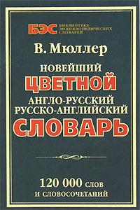 Новейший цветной англо-русский, русско-английский словарь