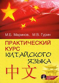 Практический курс китайского языка (+ CD-ROM)