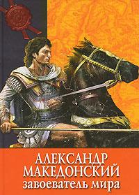 Ozon:  Даниэле Форкони / Александр Македонский. Завоеватель мира