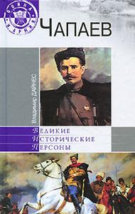 Владимир Дайнес. Чапаев. Издательство: Вече, 2010 г.