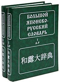 Большой японско-русский словарь (комплект из 2 книг)