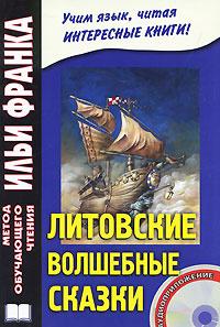 Литовские волшебные сказки / Stebuklingos lietuviskos pasakos (+ CD-ROM)
