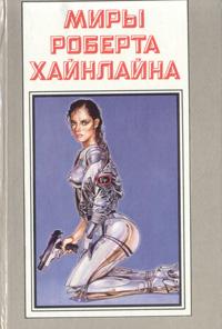 Купить книгу: Миры Роберта Хайнлайна. Книга 15 (издательство Полярис, 1993 г.)