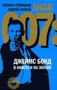 Ozon: Знак 007. Джеймс Бонд в книгах и на экране