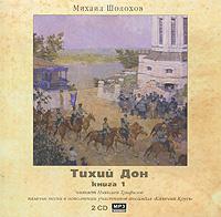 Купить аудиокнигу: Михаил Шолохов. Тихий Дон. Книга 1 (аудиокнига MP3 на 2 CD, читает Николай Трифилов, на диске)