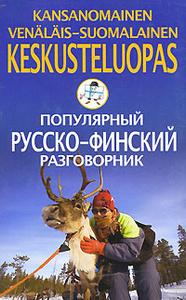 Kansanomainen venalais-soumalainen keskusteluopas / Популярный русско-финский разговорник