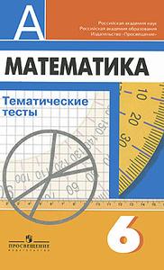 Учебник по математике тематические тесты6