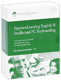 SupremeLearning English & Intellectual PC Keyboarding. Заочный курс изучения английского языка по Методу Шестова. \