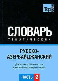 Русско-азербайджанский тематический словарь. Часть 2