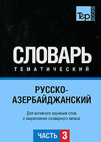 Русско-азербайджанский тематический словарь. Часть 3