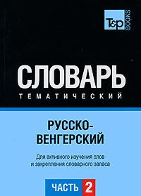 Русско-венгерский тематический словарь. Часть 2