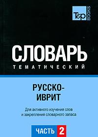 Русско-иврит тематический словарь. Часть 2