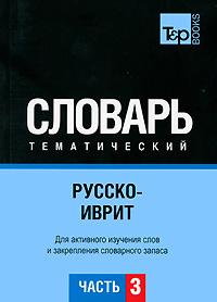 Русско-иврит тематический словарь. Часть 3